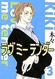 ラヴミーテンダー 3 (バーズコミックス ガールズコレクション)