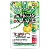 【10個セット】 ジャパンギャルズ ノコギリヤシ+カボチャ種子 90粒×10個セット
