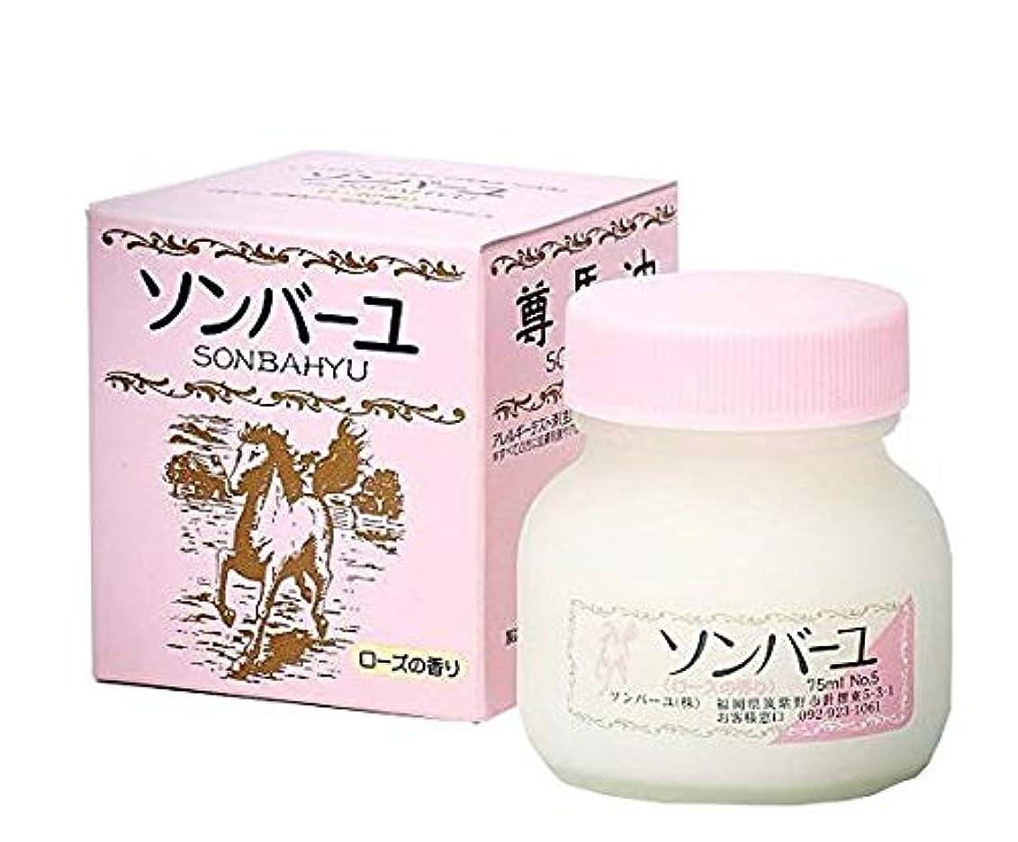 親密な究極の防水ソンバーユローズの香り 75ml 3個セット