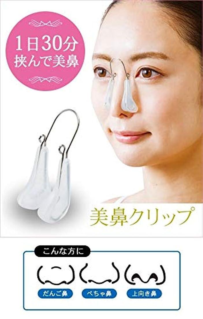 修理工篭見えない美鼻クリップ