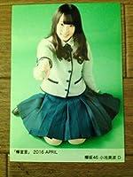 欅坂46 小池美波欅宣言 2016 APRIL D 生写真