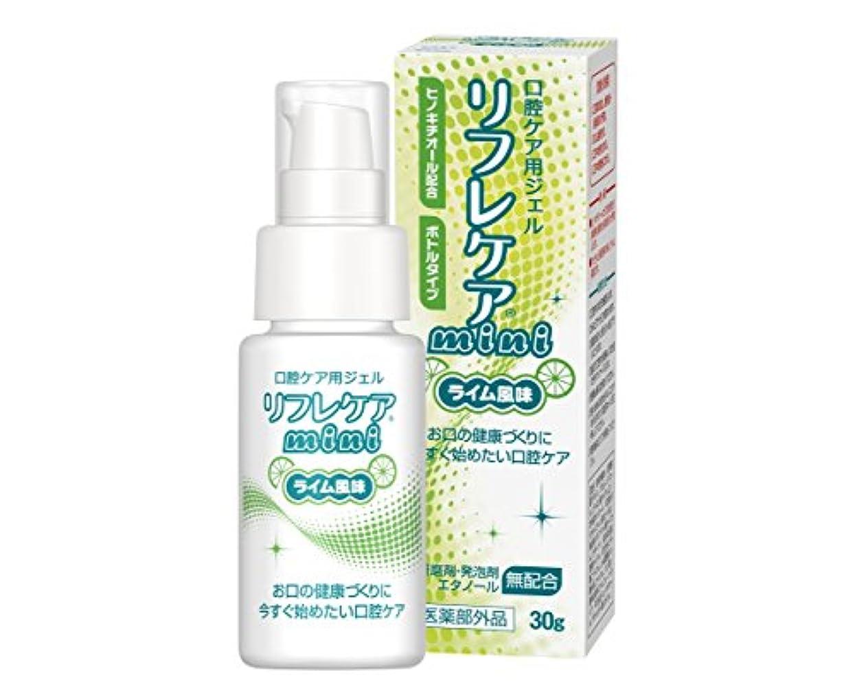 小売突撃失礼なリフレケアmini(ライム風味) 30g [医薬部外品]