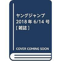 ヤングジャンプ 2018年 6/14 号 [雑誌]