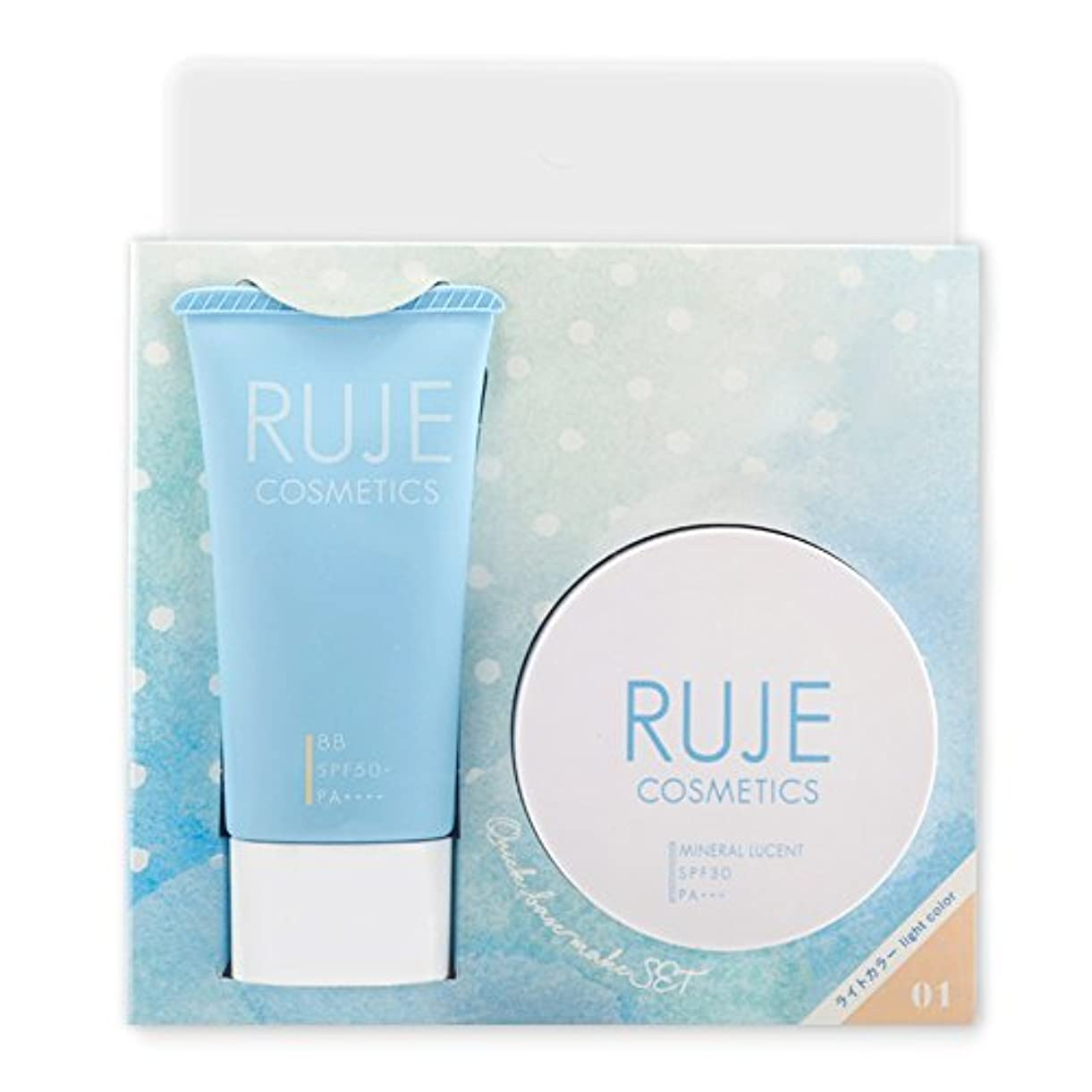 薬剤師立方体長方形RUJE クイックベースメークセット17 ライトカラー