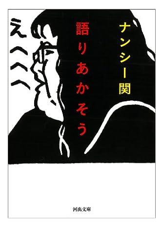 語りあかそう (河出文庫)
