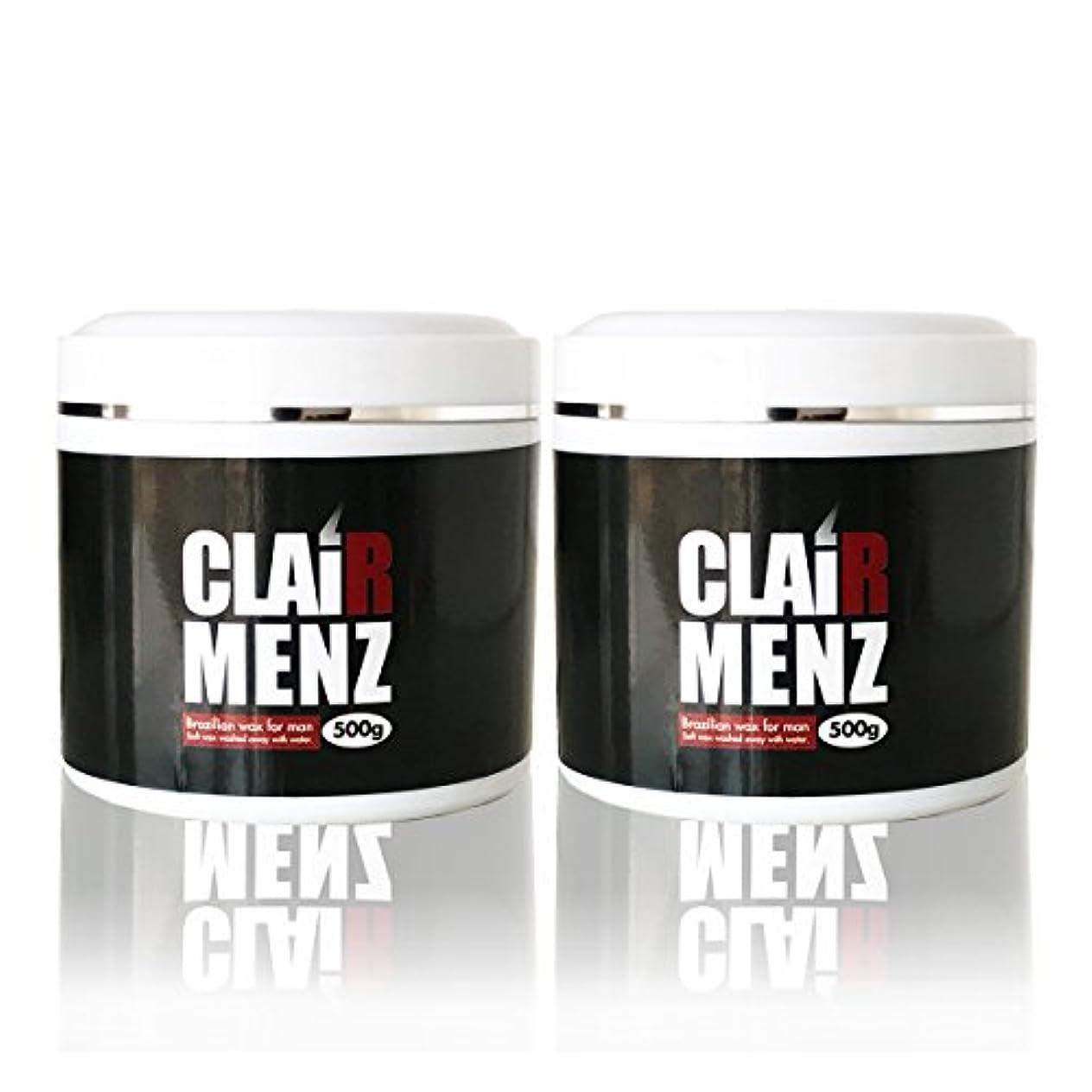借りる征服者宝ブラジリアンワックス メンズ専用 clair Menz wax 500g (単品2個セット) メンズ脱毛専用ラベル 無添加ワックス 脱毛