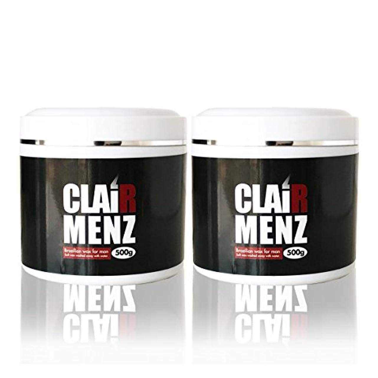 マーチャンダイジング所属モーターブラジリアンワックス メンズ専用 clair Menz wax 500g (単品2個セット) メンズ脱毛専用ラベル 無添加ワックス 脱毛