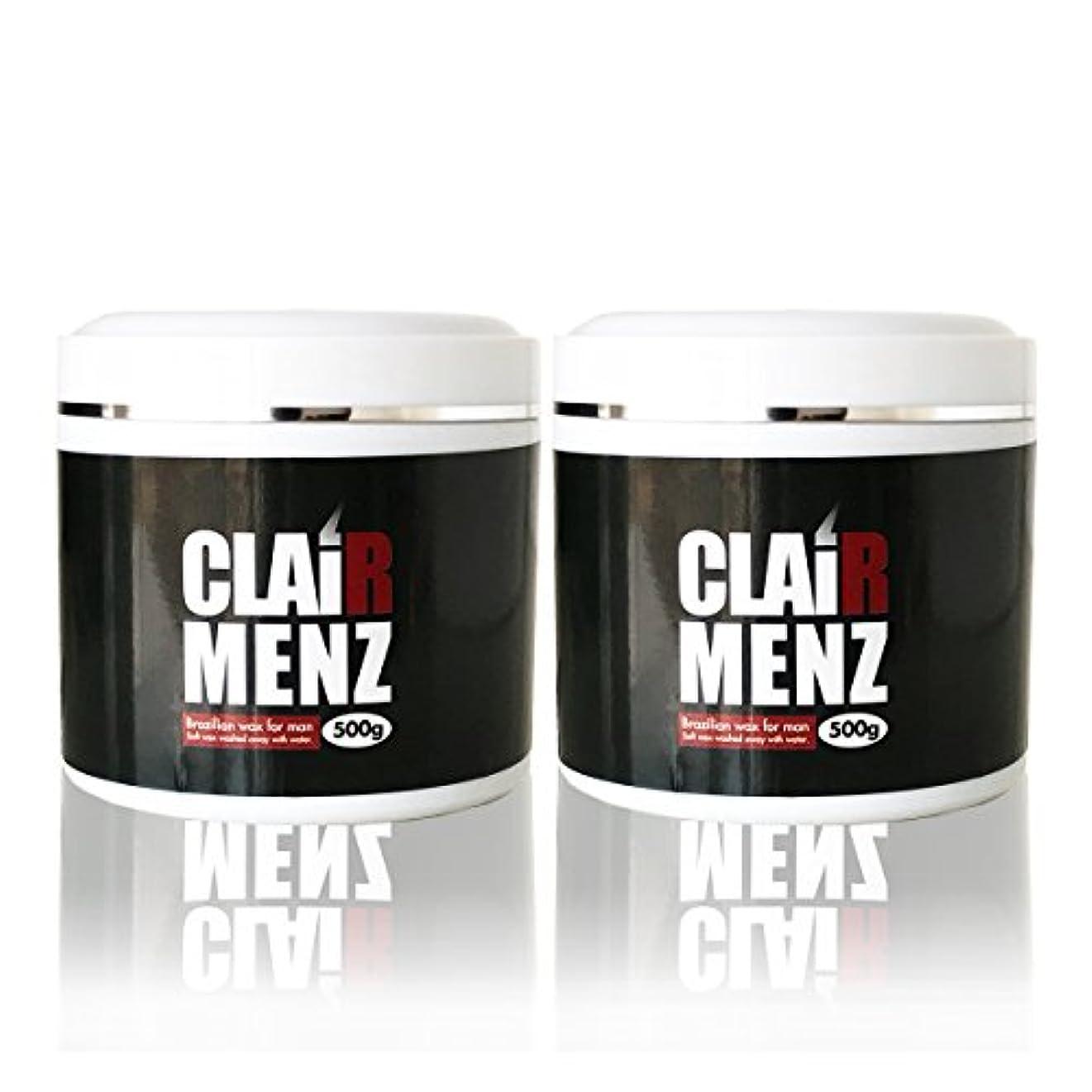 契約する支払う通訳ブラジリアンワックス メンズ専用 clair Menz wax 500g (単品2個セット) メンズ脱毛専用ラベル 無添加ワックス 脱毛