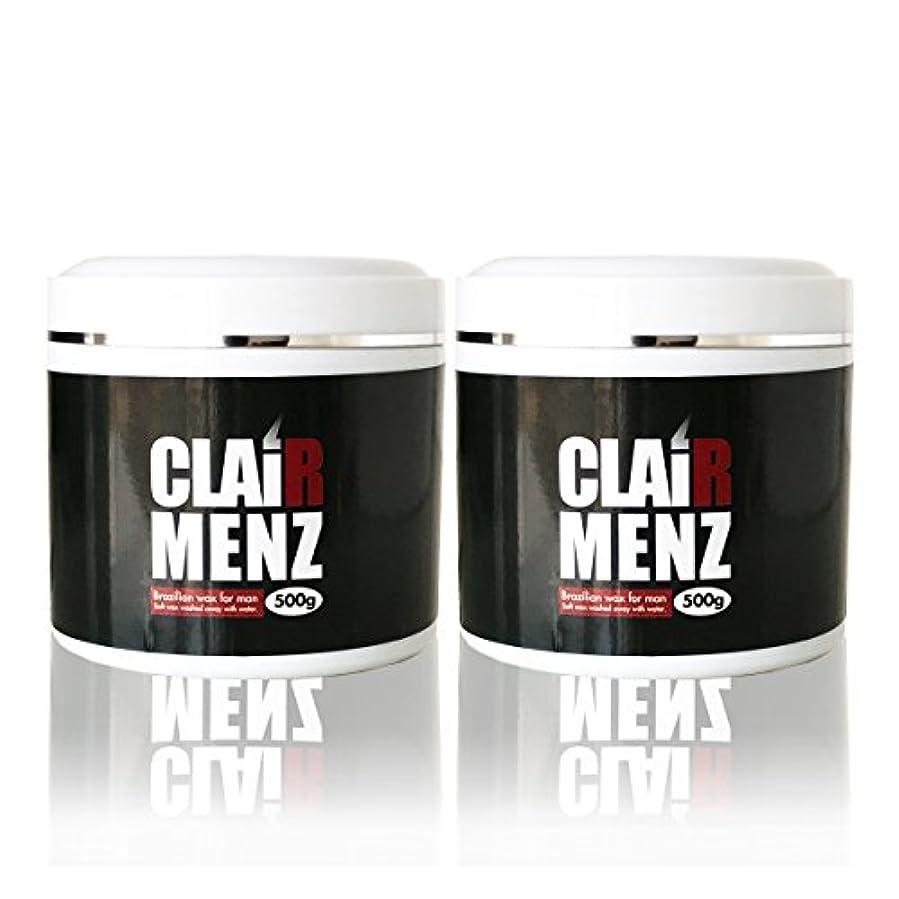 フローティング上に築きます損失ブラジリアンワックス メンズ専用 clair Menz wax 500g (単品2個セット) メンズ脱毛専用ラベル 無添加ワックス 脱毛