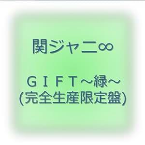 GIFT~緑~(完全生産限定盤)