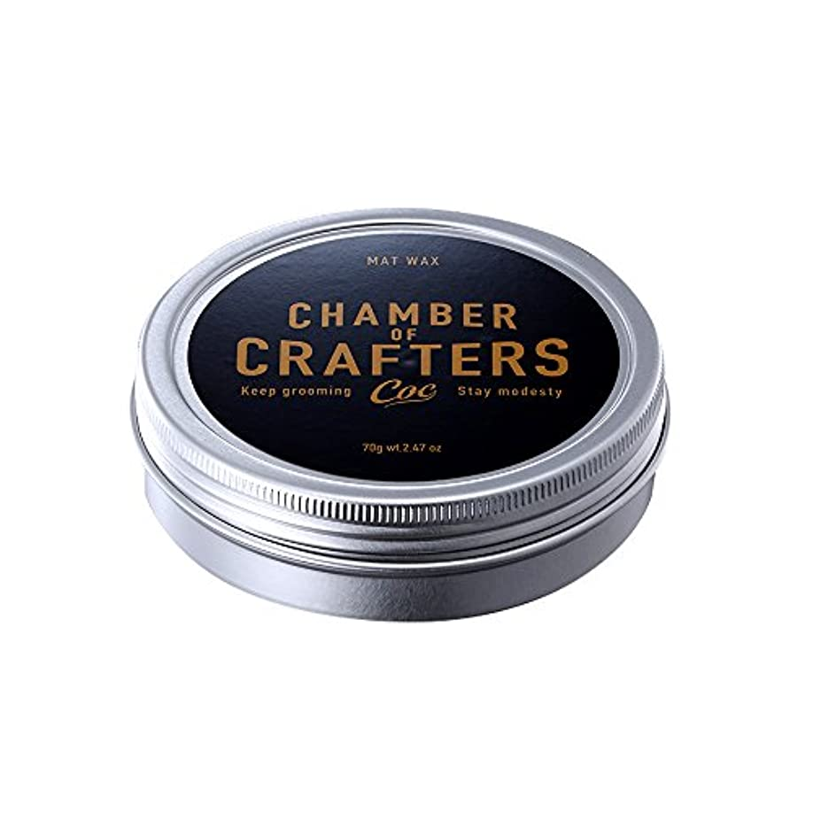 ムスリークくすぐったいCHAMBER OF CRAFTERS チェンバーオブクラフターズ マットワックス 70g シトラスグリーンの香り