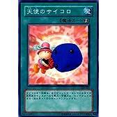 【シングルカード】遊戯王 天使のサイコロ SJ2-021 ノーマル