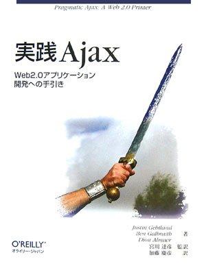 実践 Ajax ―Web2.0アプリケーション開発への手引きの詳細を見る