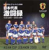 日本代表激闘録 2000年アジア杯 [DVD]