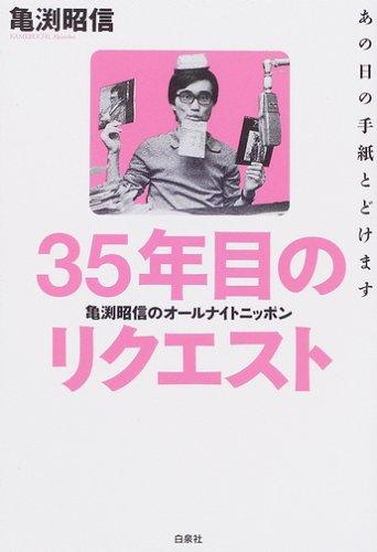 35年目のリクエスト—亀渕昭信のオールナイトニッポンの詳細を見る