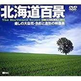 北海道百景~癒しの大自然・色 [DVD]
