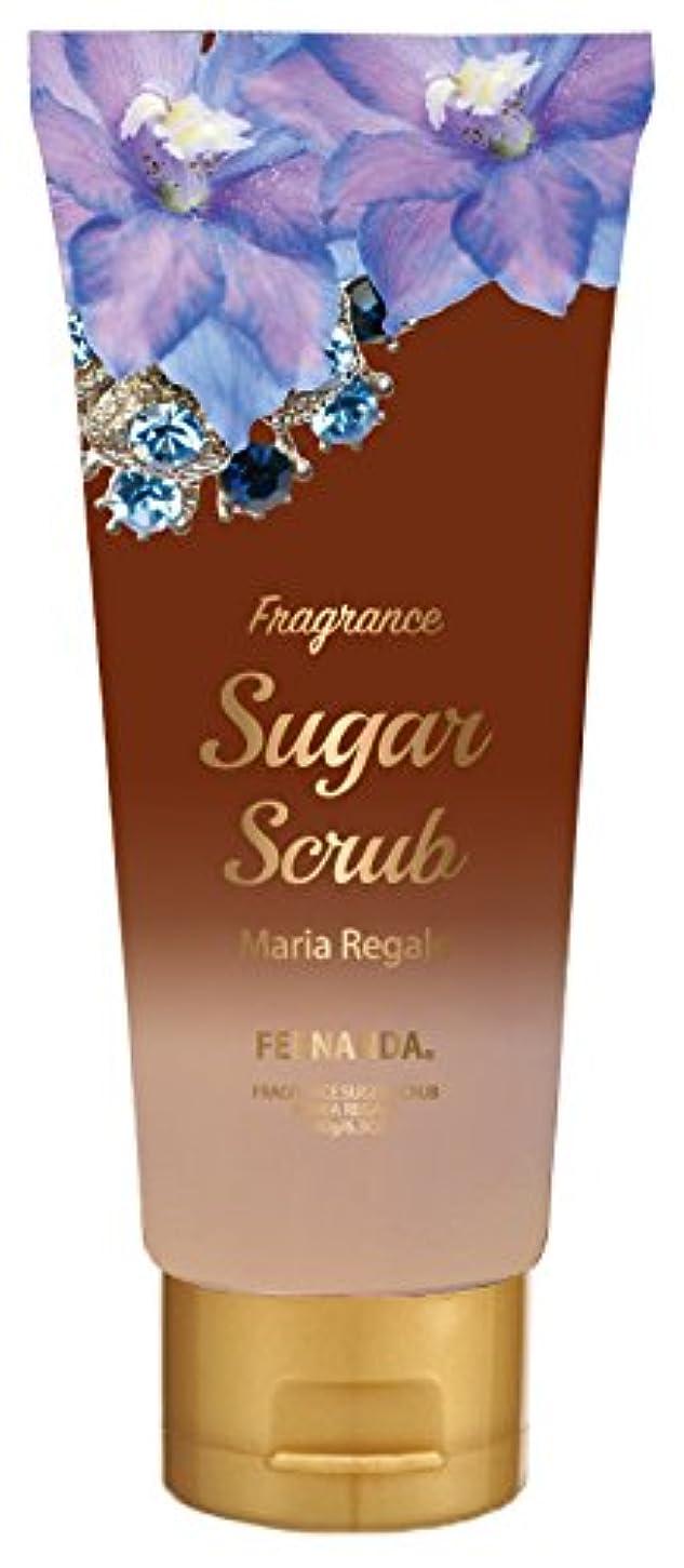 分泌するアシュリータファーマンレクリエーションFERNANDA(フェルナンダ) SG Body Scrub Maria Regale (SGボディスクラブ マリアリゲル)
