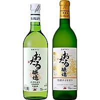 【北海道ワイン】 大人気おたるワイン・ナイヤガラ2本セット(720ml2152本)