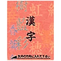 brother 刺しゅうカード 【漢字】 2750文字 ECD029