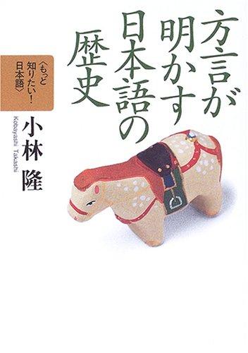 方言が明かす日本語の歴史 (もっと知りたい! 日本語(第II期))の詳細を見る