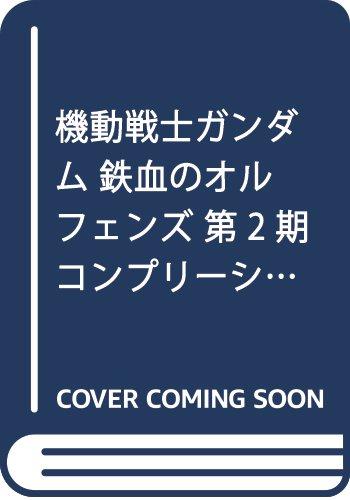 機動戦士ガンダム 鉄血のオルフェンズ 第2期 コンプリーション (ホビージャパンMOOK 807)