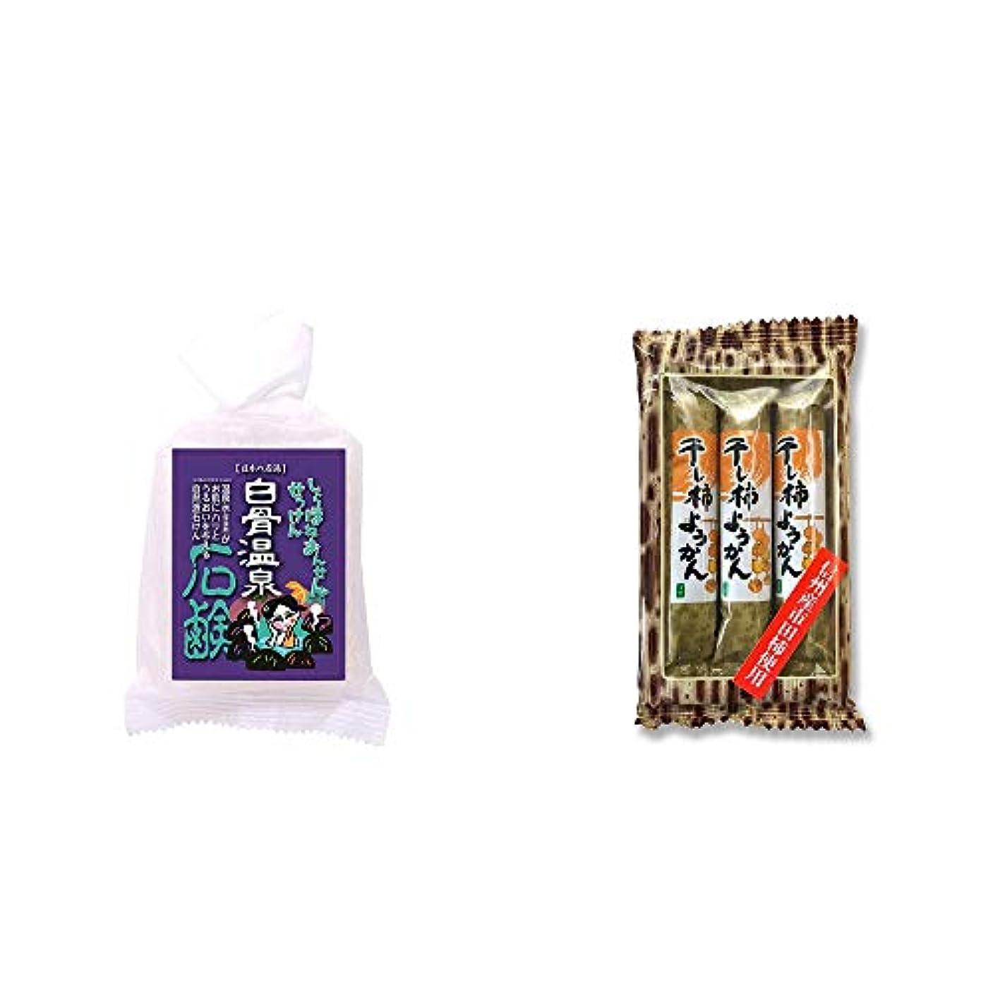 塊該当する建てる[2点セット] 信州 白骨温泉石鹸(80g)?信州産市田柿使用 スティックようかん[柿](50g×3本)