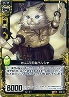 Z/X ゼクス カード カリスマ的なペルシャ (R)/五帝竜降臨(B03)