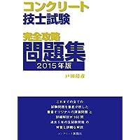 コンクリート技士試験完全攻略問題集2015年版