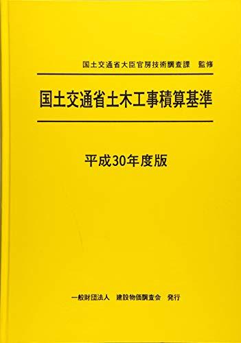 平成30年度版 国土交通省土木工事積算基準