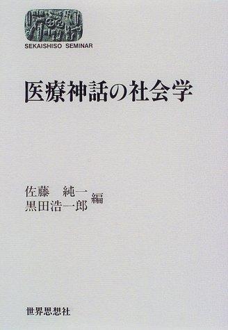 医療神話の社会学 (SEKAISHISO SEMINAR)の詳細を見る