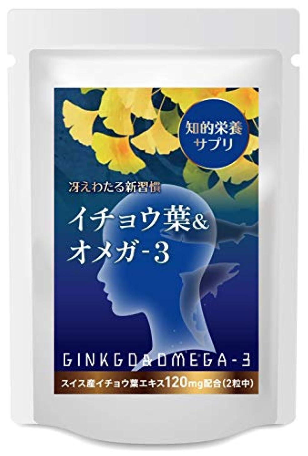 購入項目証明書イチョウ葉 オメガ3 スイス産 イチョウ葉エキス 120mg 冴えわたる新習慣 知的栄養 サプリ 60粒 30日分