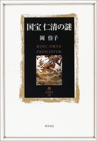 国宝 仁清の謎 (角川叢書)