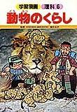 動物のくらし (学習漫画 理科)