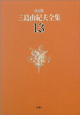 決定版 三島由紀夫全集〈13〉長編小説(13)