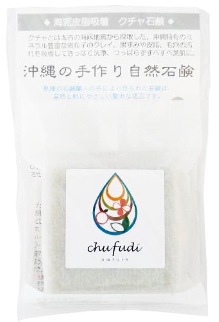 クレデンシャル影のある巧みなチュフディ ナチュール 海泥皮脂吸着 クチャ石鹸
