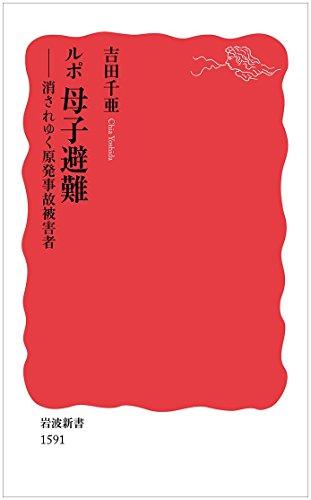 ルポ 母子避難――消されゆく原発事故被害者 (岩波新書)の詳細を見る