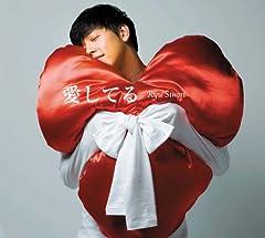 リュ・シウォン「愛してる」のジャケット画像
