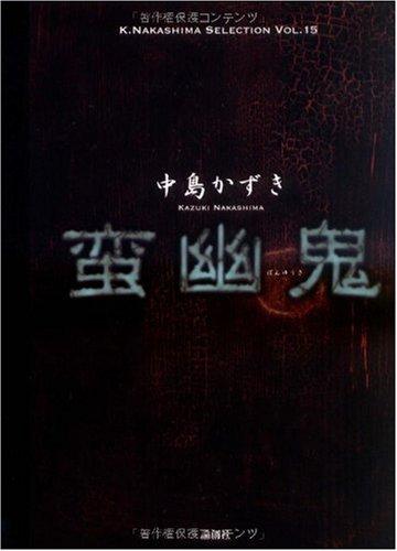 蛮幽鬼 (K.Nakashima Selection)の詳細を見る