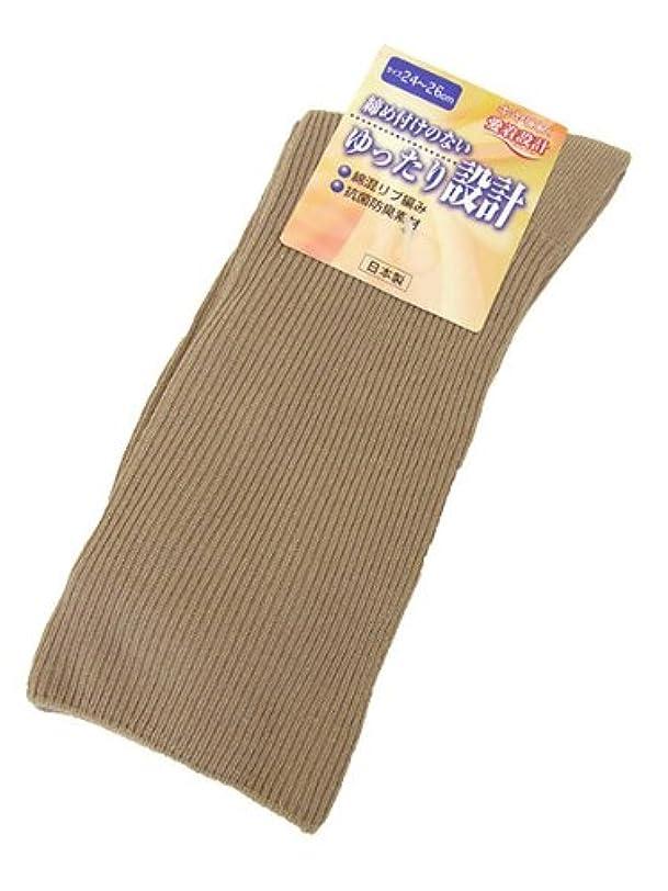 啓示使用法カロリーゆったり設計ソックス綿混リブ 紳士用 ベージュ