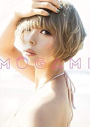 最上もが2nd写真集「MOGAMI」
