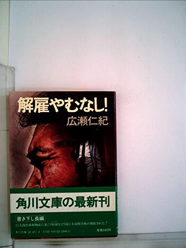 解雇やむなし! (1980年) (角川文庫)の詳細を見る