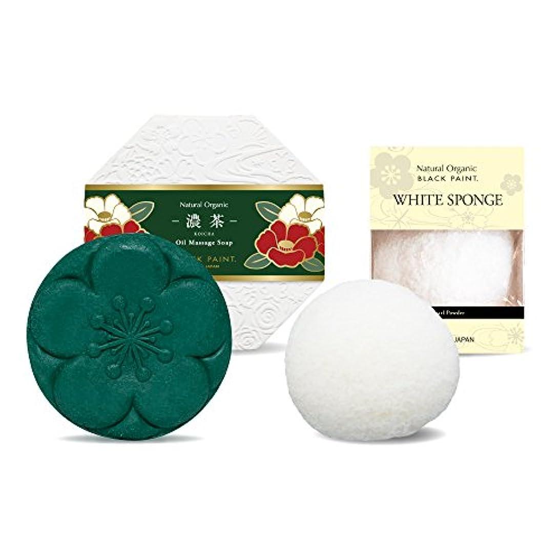 情熱ダウン時代遅れ京のお茶石鹸 濃茶120g&ホワイトスポンジ 洗顔セット