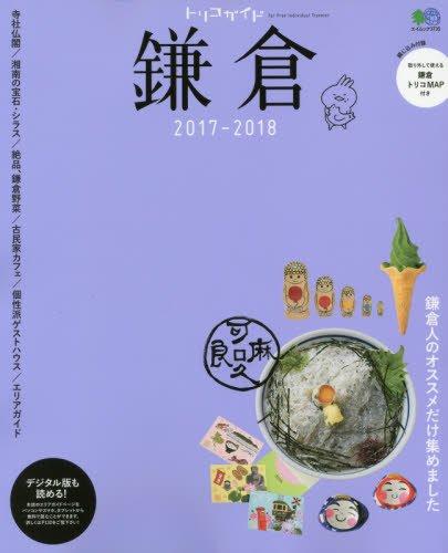 トリコガイド 鎌倉 2017-2018 (エイムック 3735 トリコガイド)