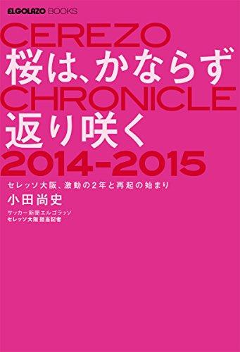 桜は、かならず返り咲く -セレッソ大阪、激動の2年と再起の始まり- (ELGOLAZO BOOKS)