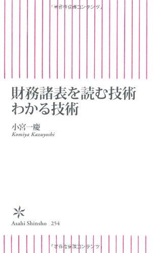 財務諸表を読む技術 わかる技術 (朝日新書)の詳細を見る