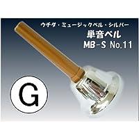 ウチダ・ミュージックベル 単音【シルバー:G】ハンドベル・シルバー MB-S NO.11「そ」