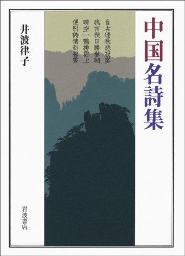 中国名詩集の詳細を見る
