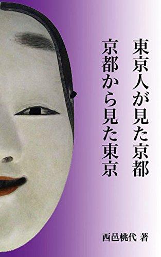 東京人が見た京都 京都から見た東京