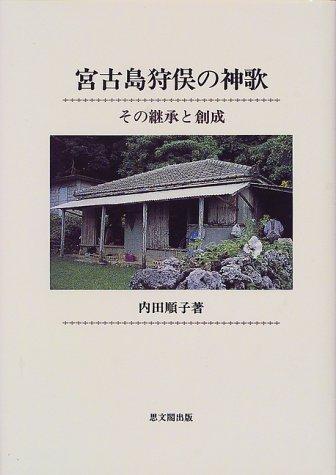 宮古島狩俣の神歌―その継承と創成