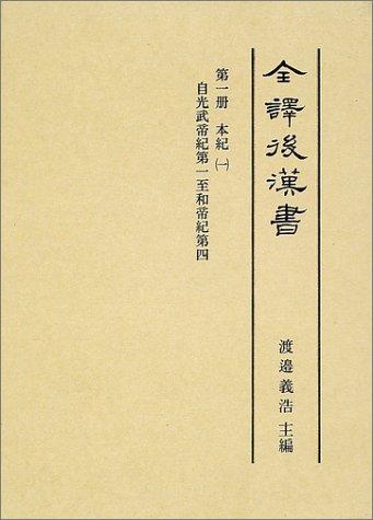 全訳後漢書〈第1冊〉本紀1自光武帝紀第一至和帝紀第四